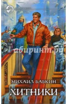 Бабкин Михаил Александрович Хитники