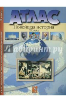 Атлас Новейшая история 20 века с контурными картами. 9 класс