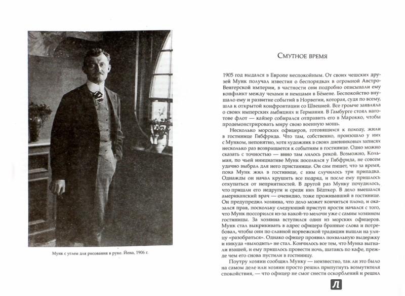 Иллюстрация 1 из 25 для Эдвард Мунк. Биография художника - Атле Нэсс | Лабиринт - книги. Источник: Лабиринт