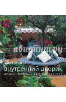 Внутренний дворик: Дизайн, мебель и растения для сада
