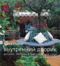 Дэвид Стивенс: Внутренний дворик. Дизайн, мебель и растения для сада