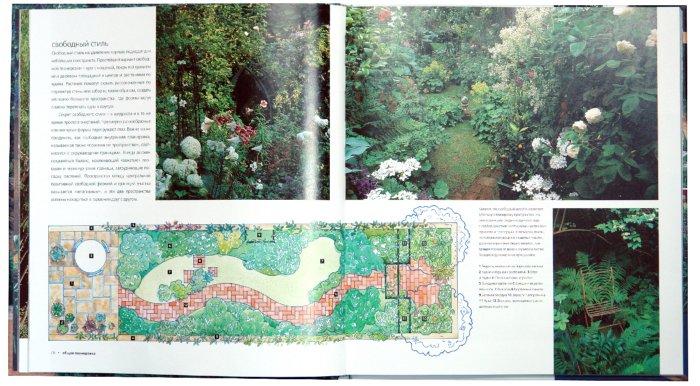 Иллюстрация 1 из 26 для Внутренний дворик. Дизайн, мебель и растения для сада - Дэвид Стивенс | Лабиринт - книги. Источник: Лабиринт