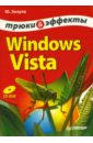 Зозуля Юрий Николаевич Windows Vista. Трюки и эффекты (+CD)