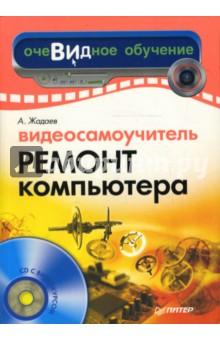 Видеосамоучитель. Ремонт компьютера (+CD)