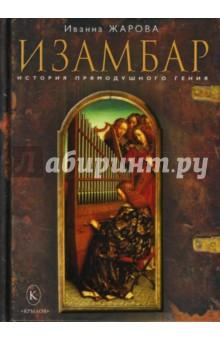 Изамбар. История прямодушного гения
