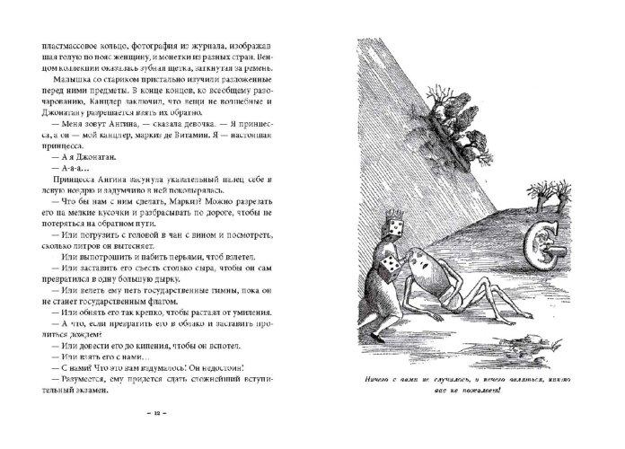 Иллюстрация 1 из 13 для Принцесса Ангина: с 26 рисунками автора - Ролан Топор   Лабиринт - книги. Источник: Лабиринт