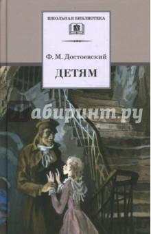 Детям: сборник отрывков из повестей и романов