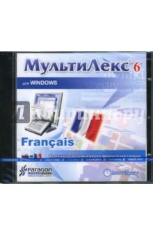 МультиЛекс 6 для Windows. Французско-русский и русско-французский словарь (CDpc)