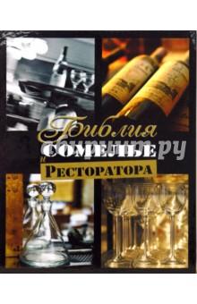 Библия сомелье и ресторатора (футляр)
