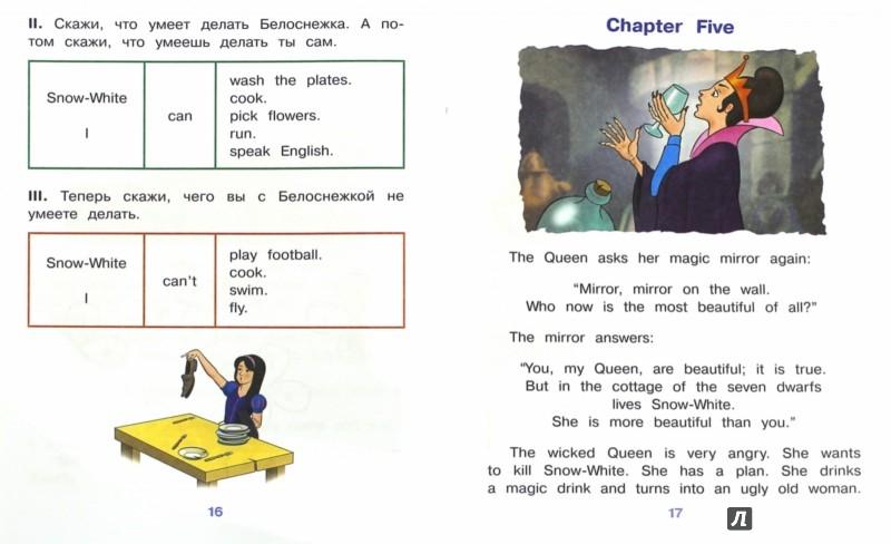 Иллюстрация 1 из 17 для Белоснежка и семь гномов - Наталья Наумова | Лабиринт - книги. Источник: Лабиринт