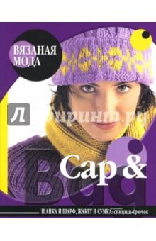 Cap & Bag. Шапка и шарф, жакет и сумка. Спицы и крючок