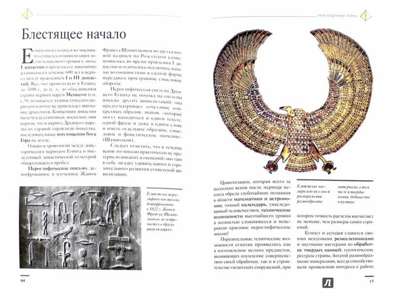 Иллюстрация 1 из 43 для Тайны истории. Мистерии пирамид - Анджела Черинотти | Лабиринт - книги. Источник: Лабиринт