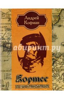 Кофман Андрей Кортес и его капитаны