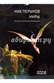 Календарь 2008 Ник Перумов. Миры