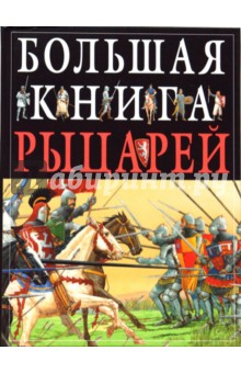 Грэвет Кристофер Большая книга рыцарей