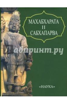 Махабхарата. Книга 2. Сабхапарва или Книга о Собрании