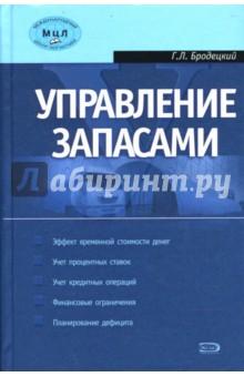 Бродецкий Геннадий Управление запасами