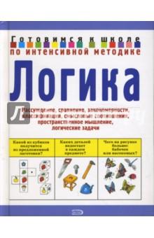 Соколова Юлия Александровна Логика