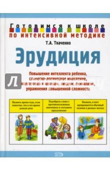 Ткаченко Татьяна Александровна Эрудиция