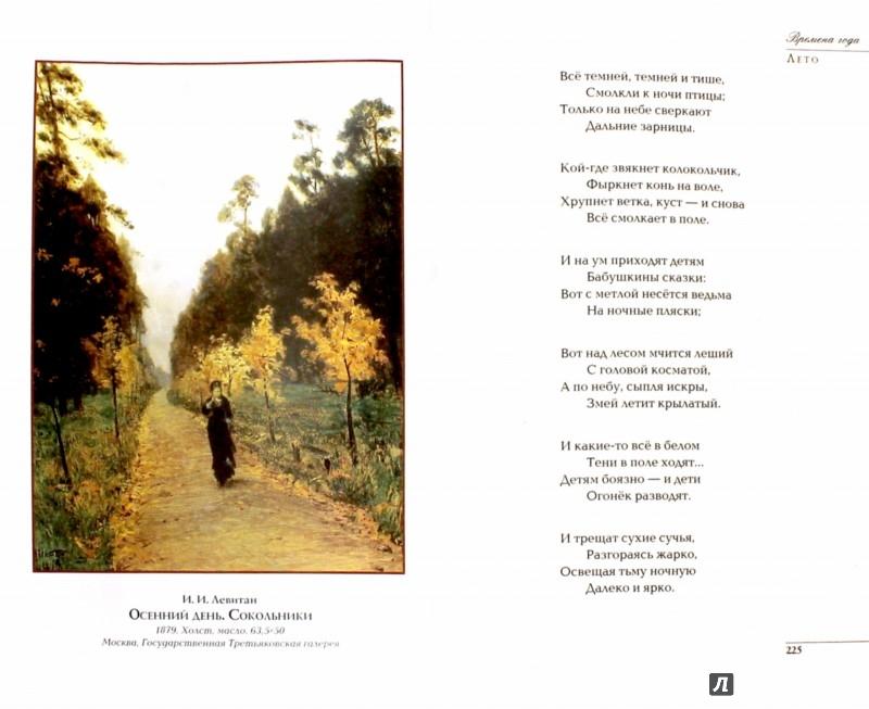 Иллюстрация 1 из 10 для Времена года. Стихи русских поэтов о природе | Лабиринт - книги. Источник: Лабиринт