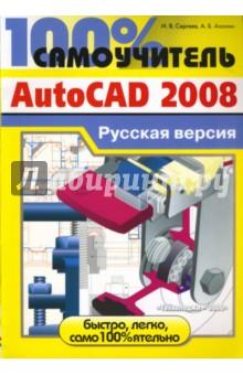 Анохин Антон Борисович, Сергеев Иван Васильевич 100% самоучитель  AutoCAD 2008. Русская версия