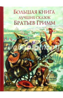 Гримм Якоб и Вильгельм Большая книга лучших сказок братьев Гримм
