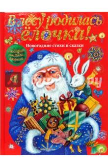 В лесу родилась елочка! Подарок от Деда Мороза. Новогодние стихи и сказки