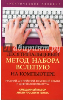 Холкин Владимир Юрьевич Десятипальцевый метод набора вслепую на компьютере