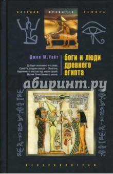 Уайт Джон Боги и люди древнего Египта