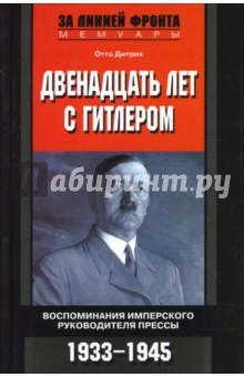 Дитрих Отто Двенадцать лет с Гитлером. Воспоминания имперского руководителя прессы. 1933-1945