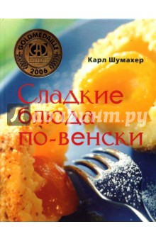 Шумахер Карл Сладкие блюда по-венски