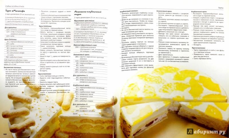 Иллюстрация 1 из 17 для Сладкие блюда по-венски - Карл Шумахер | Лабиринт - книги. Источник: Лабиринт