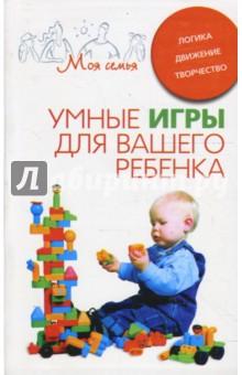 Умные игры для вашего ребенка