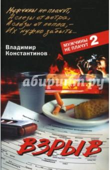 Константинов Владимир Михайлович Взрыв
