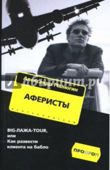 Аферисты. BIG-ЛАЖА-TOUR, или Как развести клиента на бабло