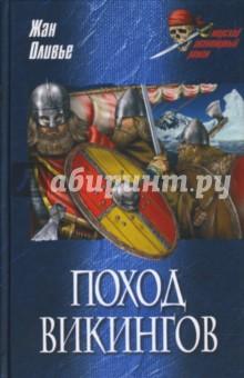 Оливье Жан Поход викингов. Викинги и индейцы