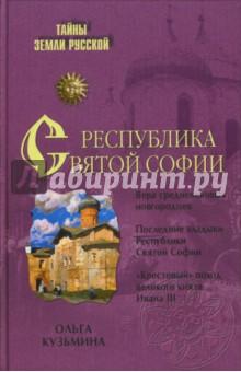 Кузьмина Ольга Республика Святой Софии