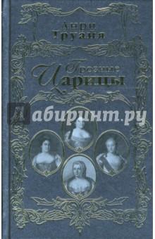 Труайя Анри Грозные царицы