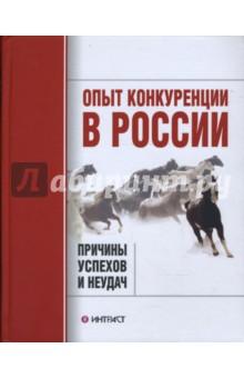 Юданов А.Ю. Опыт конкуренции в России: причины успехов и неудач