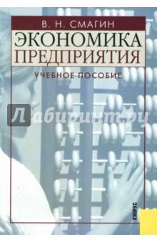 Смагин Вячеслав Экономика предприятия: Учебное пособие. 2-е издание