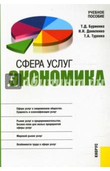Бурменко Т. Сфера услуг: Экономика