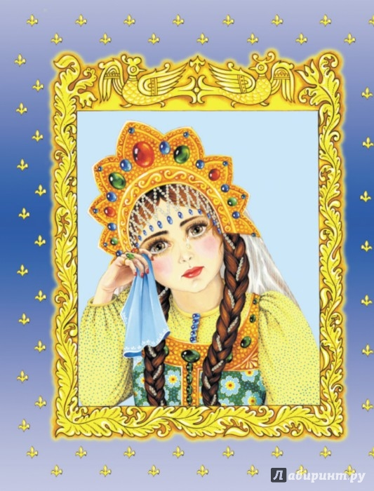 Иллюстрация 1 из 32 для Самые лучшие русские сказки   Лабиринт - книги. Источник: Лабиринт