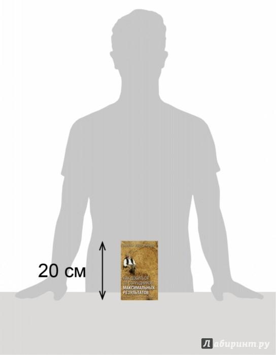 Иллюстрация 1 из 15 для Как добиться от сотрудников максимальных результатов. Практическое руководство для менеджера - Брайан Миллер | Лабиринт - книги. Источник: Лабиринт