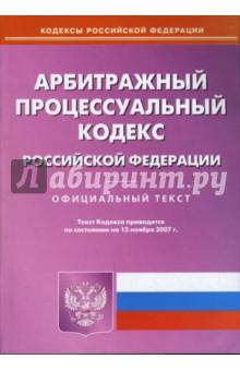 Арбитражный процессуальный кодекс Российской Федерации на 15.11.07