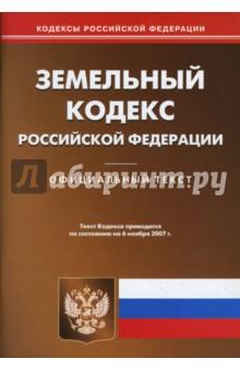 Земельный кодекс Российской Федерации на 6.11.07