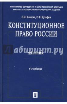 Конституционное право России: Учебник