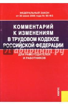 Комментарий к изменениям в Трудовом кодексе Российской Федерации. Для работодателей и работников