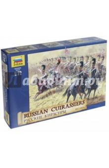 Русские кирасиры 1812 г. (8026)