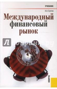 Суэтин Алексей Степанович Международный финансовый рынок