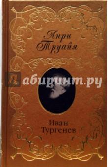 Труайя Анри Иван Тургенев
